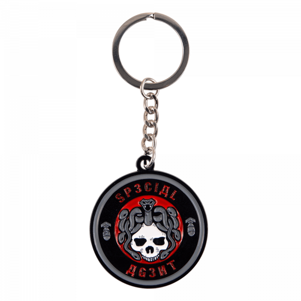 "Call of Duty: Cold War Keychain ""Special Agent"""